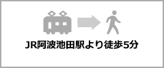 JR阿波池田駅より徒歩5分