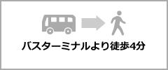 バスターミナルより徒歩4分