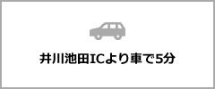 井川池田ICより車で5分