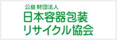 公益財団法人 日本容器包装リサイクル協会